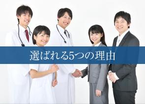 医院開業支援